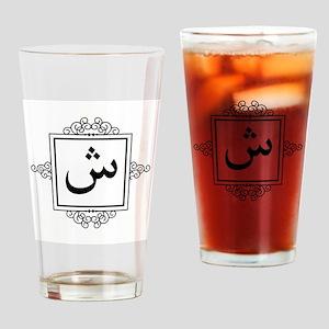 Shin Arabic letter Sh monogram Drinking Glass