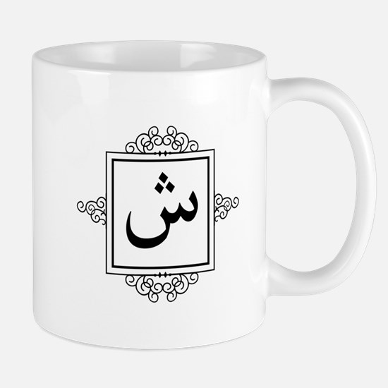 Shin Arabic letter Sh monogram Mugs