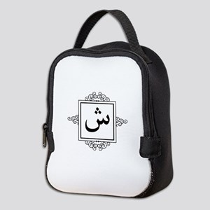 Shin Arabic letter Sh monogram Neoprene Lunch Bag