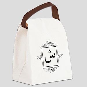 Shin Arabic letter Sh monogram Canvas Lunch Bag