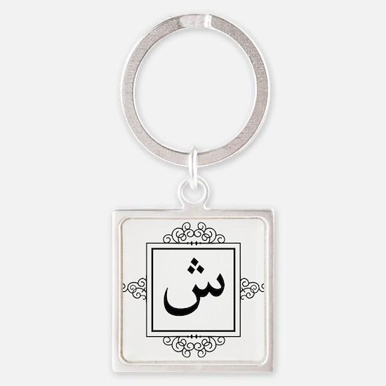 Shin Arabic letter Sh monogram Keychains
