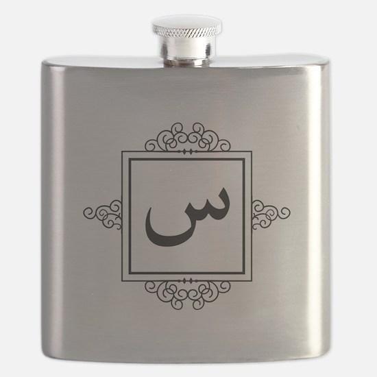 Siin Arabic letter S monogram Flask
