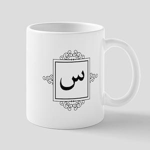 Siin Arabic letter S monogram Mugs