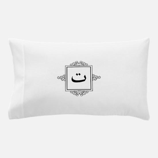 Taa Arabic letter T monogram Pillow Case