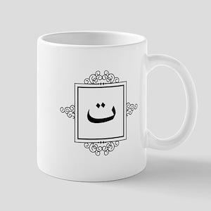 Taa Arabic letter T monogram Mugs