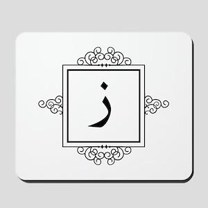 Zaay Arabic letter Z monogram Mousepad