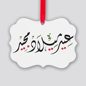 Merry Christmas (arabic) Ornament