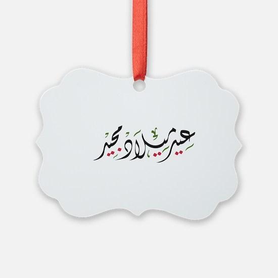 Merry Christmas (arabic) Ornament