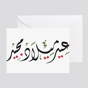Merry Christmas (arabic) Greeting Cards