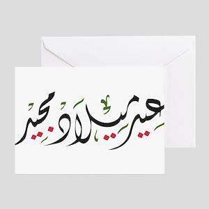 Christmas arabic greeting cards cafepress merry christmas arabic greeting cards m4hsunfo