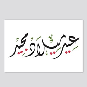 Merry Christmas (arabic) Postcards (Package of 8)
