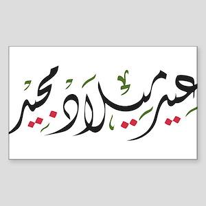 Merry Christmas (arabic) Sticker