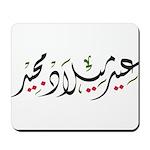 Merry Christmas (arabic) Mousepad