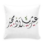Merry Christmas (arabic) Everyday Pillow