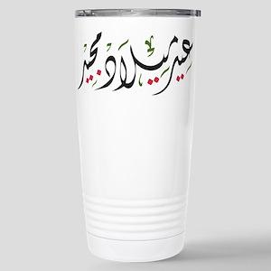 Merry Christmas (arabic) Mugs