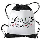 Merry Christmas (arabic) Drawstring Bag