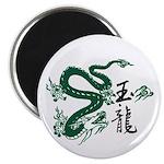 "Jade Dragon 2.25"" Magnet (100 pack)"