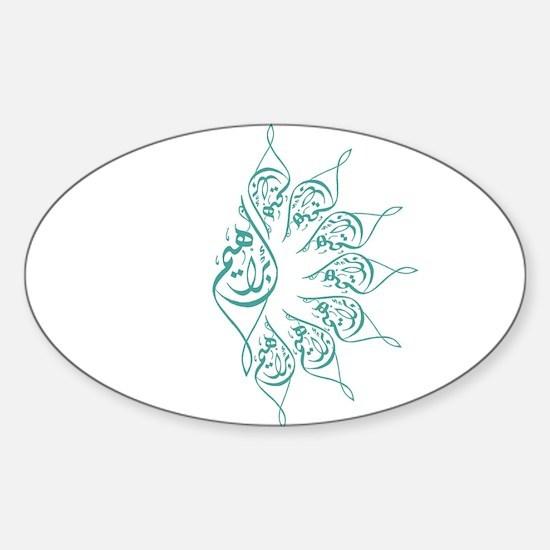 Ibrahim Name Arabic Style Decal