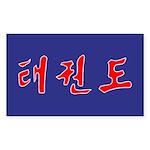 Korean TKD Stickers Blue (10 pk)
