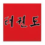 Korean TKD Tile Coaster