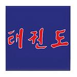 Tae-kwon-do Tile Coaster