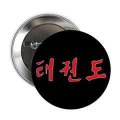 "Korean Taekwondo 2.25"" Button"