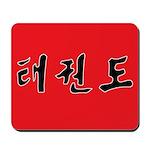 Korean Tae Kwon Do Mousepad