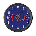 Korean Taekwondo Large Wall Clock