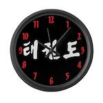 Tae Kwon Do Large Wall Clock