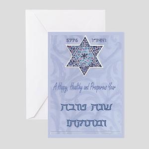Magen David 5776 Greeting Cards (Pk of 20)