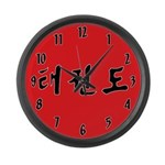 Korean Tae Kwon Do Large Wall Clock