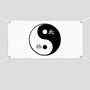 Tai Chi Yin Yang Symbol Banner