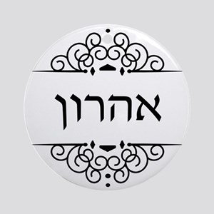 Aaron name in Hebrew Round Ornament
