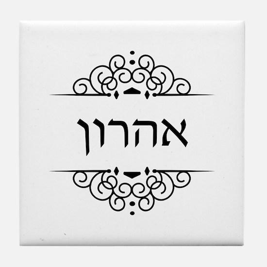 Aaron name in Hebrew Tile Coaster