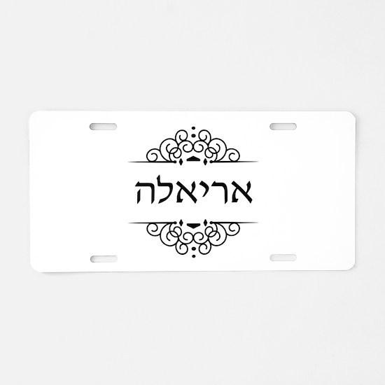 Ariella name in Hebrew Aluminum License Plate