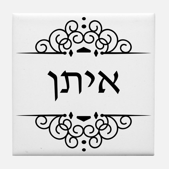 Ethan name in Hebrew letters Tile Coaster