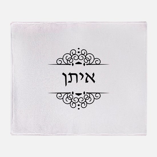 Ethan name in Hebrew letters Throw Blanket