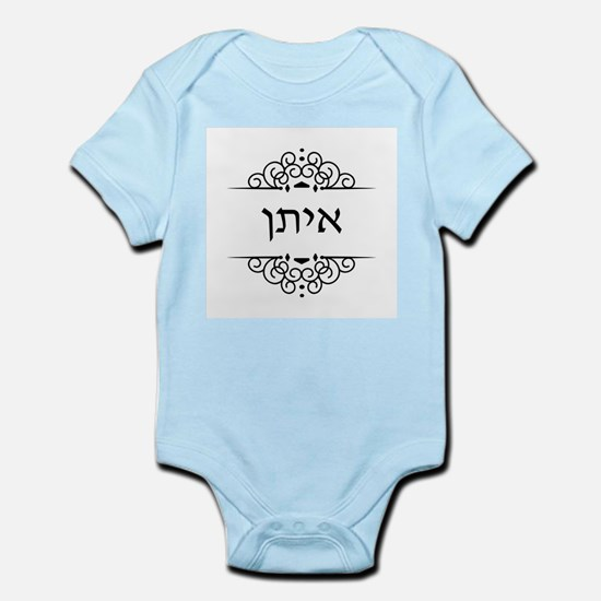 Ethan name in Hebrew letters Body Suit