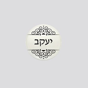 Jacob name in Hebrew letters Mini Button