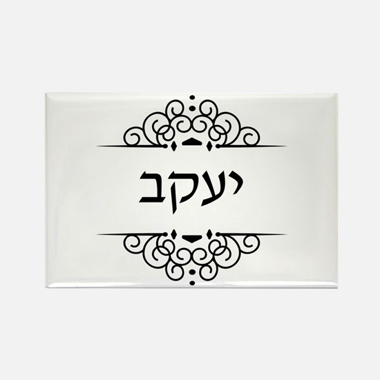 Jacob name in Hebrew letters Magnets