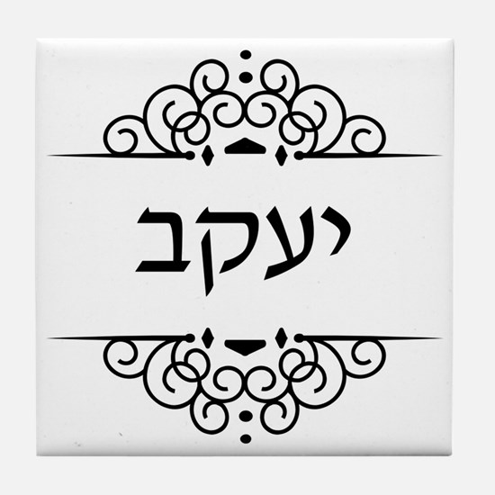 Jacob name in Hebrew letters Tile Coaster