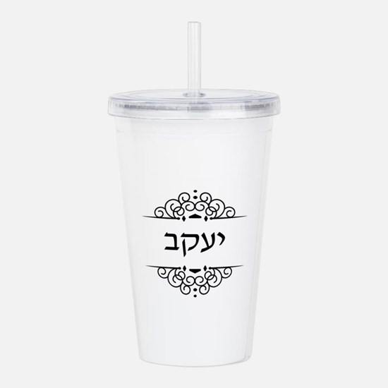 Jacob name in Hebrew letters Acrylic Double-wall T