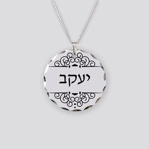Jacob name in Hebrew letters Necklace Circle Charm