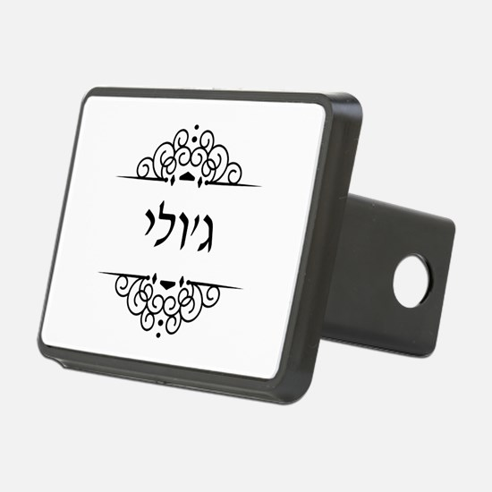Julie name in Hebrew letters Hitch Cover