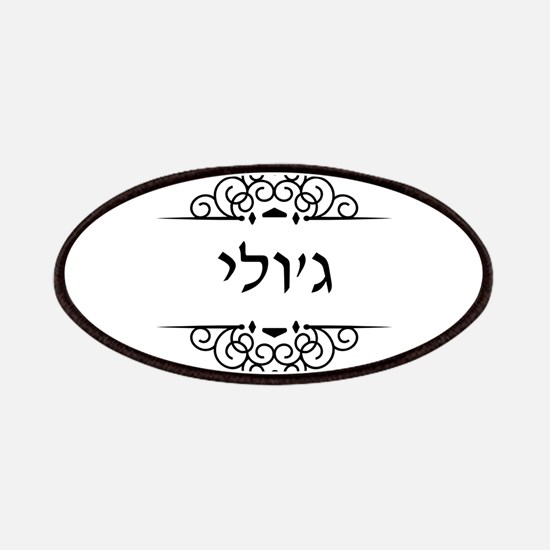 Julie name in Hebrew letters Patch