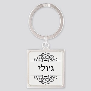 Julie name in Hebrew letters Keychains