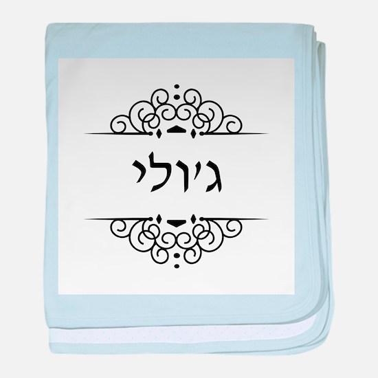 Julie name in Hebrew letters baby blanket