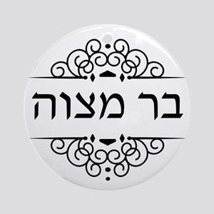 Bar Mitzvah in Hebrew letters Round Ornament