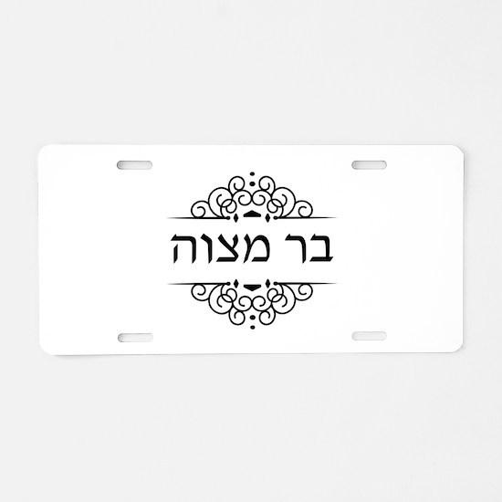 Bar Mitzvah in Hebrew letters Aluminum License Pla