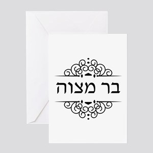 Bar Mitzvah in Hebrew letters Greeting Cards